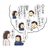 ママ、実は…?(3)