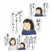 ママ、実は…?(4)