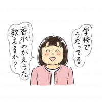 「香水」の替え歌(1)