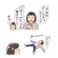 「香水」の替え歌(2)