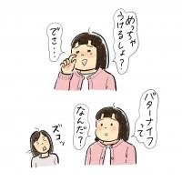 「香水」の替え歌(3)