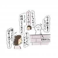 ママの知らない私(1)