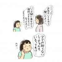 ママの知らない私(2)