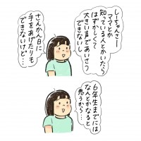 ママの知らない私(3)
