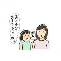 ママの知らない私(4)