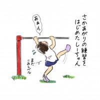 逆上がりの練習…(1)