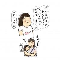 逆上がりの練習…(4)