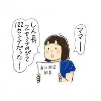 大きくなりたい理由(1)