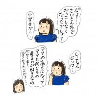 大きくなりたい理由(3)