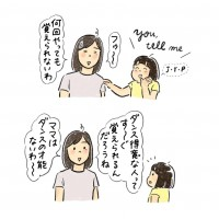 どっちが大人なんだか…(2)