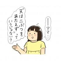 どっちが大人なんだか…(3)