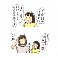 どっちが大人なんだか…(4)