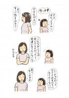 なかなおり(1)