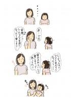 なかなおり(2)