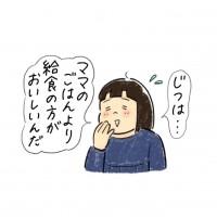 ママ、実は…?(2)