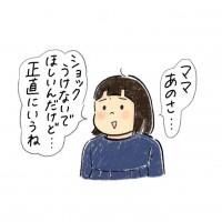 ママ、実は…?(1)