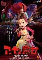 NHK総合で2020年12月30日放送(C)2020 NHK, NEP, Studio Ghibli