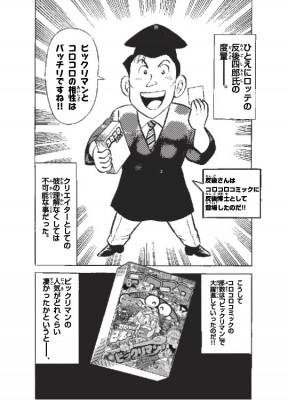 『ビックリマンチョコ』の生みの親、反後四郎氏は『コロコロコミック』に反後博士として登場