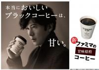 「甘さ」を打ち出したポスター、CM等では稲垣吾郎を起用