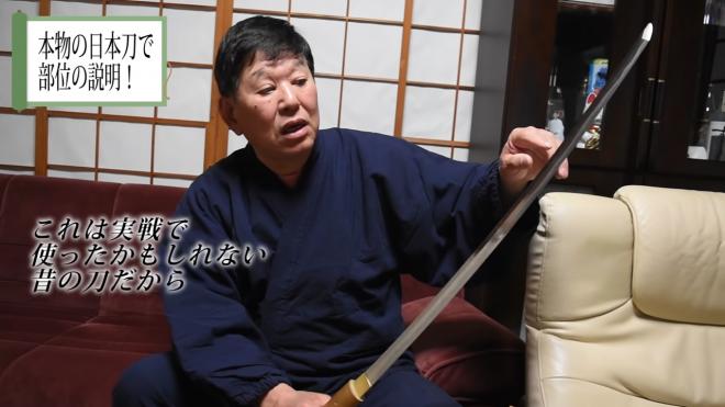 『【鬼滅の刃】冨岡義勇の日輪刀をホンモノの刀鍛冶が真剣に分析!』より