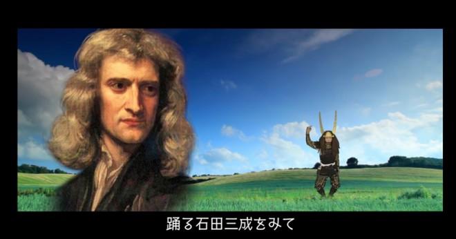 滋賀県公式CM『ニュートンに学ぶ、これからの滋賀ノーマル』