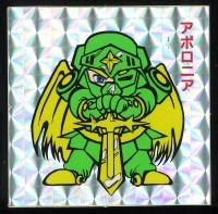 通称イテテマン 1弾 アポロニア 武装 緑(銀プリズム)