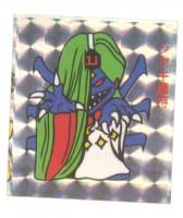 通称イテテマン 1弾 ジャキ魔将(コピープリズム)