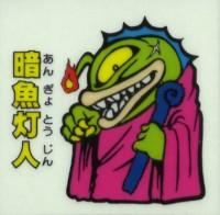 通称イテテマン 3弾 暗魚灯人(ノーマル)