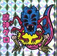 通称イテテマン 3弾 魔神ゲロ(銀角プリズム)