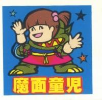 通称イテテマン 3弾 魔面童子(エラー天地逆)