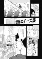 漫画『僕の妻は発達障害』(新潮社)