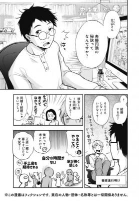 漫画『僕の妻は発達障害』(新潮社)より