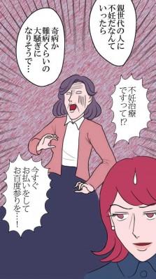 不妊治療の世代間ギャップも描かれる『妊活夫婦』(C)駒井千紘/comico