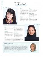 書籍『平成美容開花 平成から令和へ、美容の軌跡30年』(ポーラ文化研究所)