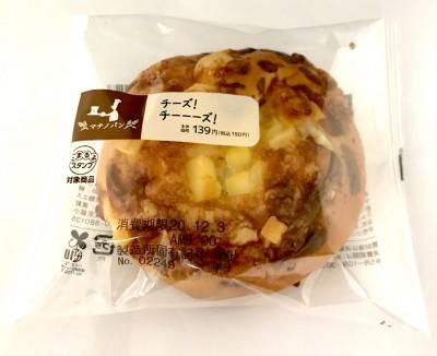 マチノパンシリーズの「チーズ!チーーーズ!」(C)ローソン
