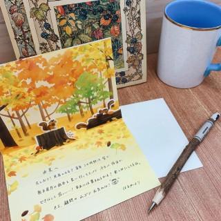 四季のある日本ならでは「秋カード」