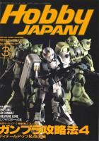 連載『オラがザクは世界一!!』がスタートした『ホビージャパン』1996年3月号