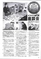 「第1回オラザク選手権」審査の様子(『ホビージャパン』1998年3月号)