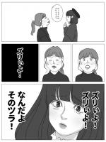 イララモモイさん『見た目で悩んでる女の子の漫画』
