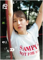 吉岡里帆カレンダー