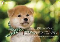 豆助カレンダー (C)TVO