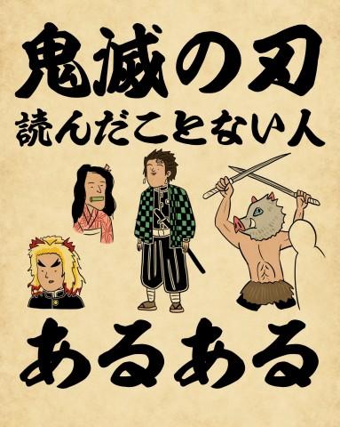 鬼滅の刃読んだことない人あるある 制作・画像提供/山田全自動氏