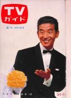 TVガイド1962年8月4日号(東京ニュース通信社刊)