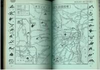 TVガイド1964年10月9日号(東京ニュース通信社刊)