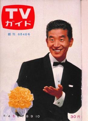 『TVガイド』1962年8月4日号(東京ニュース通信社刊)