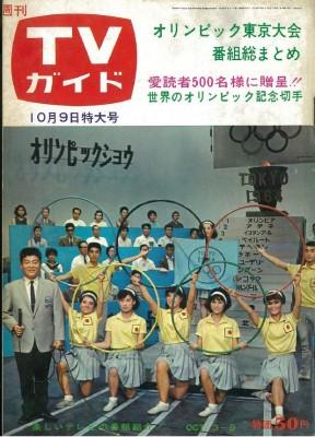 『TVガイド』1964年10月9日号(東京ニュース通信社刊)
