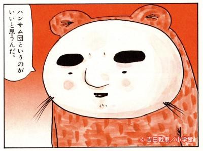 『伝染るんです』(C)吉田戦車/小学館