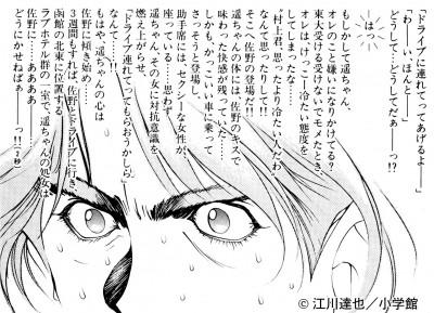 東京大学物語』(C)江川達也/小学館