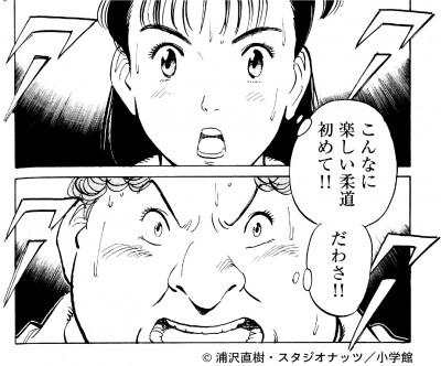 『YAWARA!』(C)浦沢直樹・スタジオナッツ/小学館