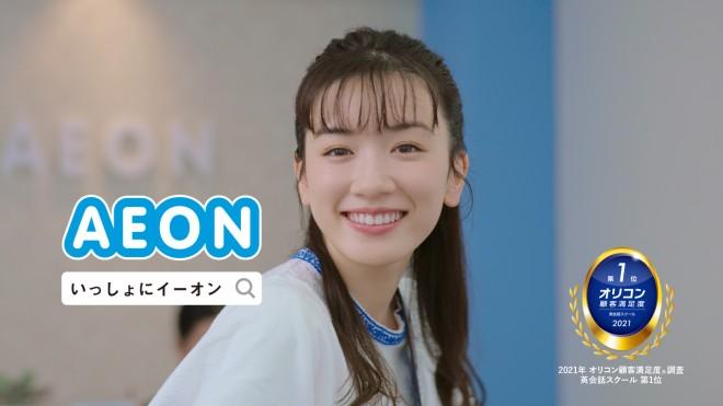 永野芽郁出演の『英会話イーオン』CMより
